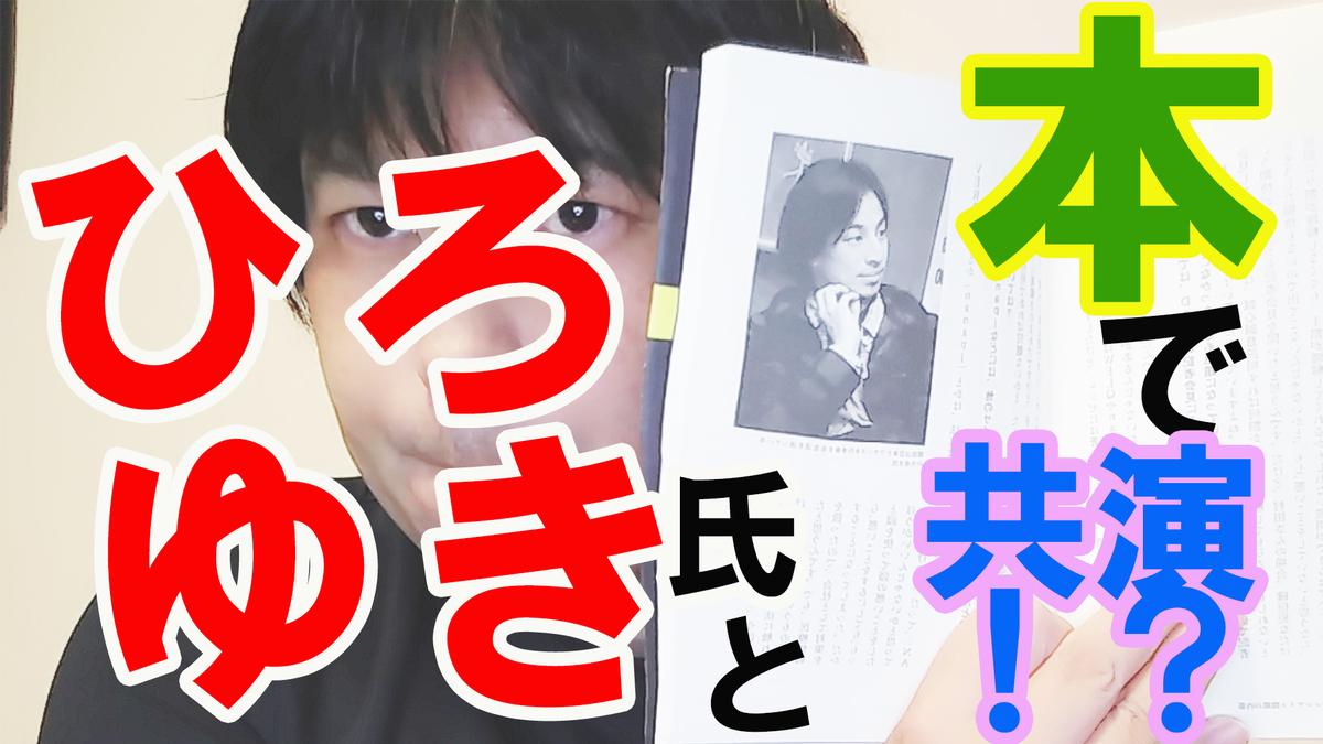 ひろゆき氏と本で共演!?ひろゆき氏に全力で便乗してみた!