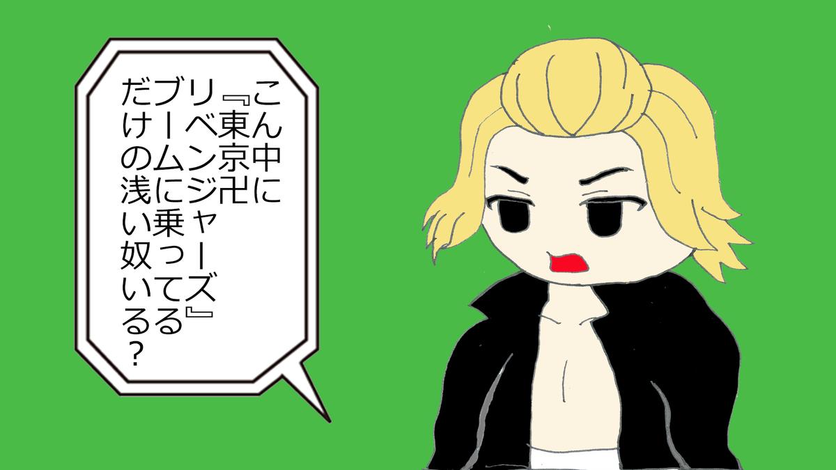 東京リベンジャーズまんが「ひよってるやついる?」