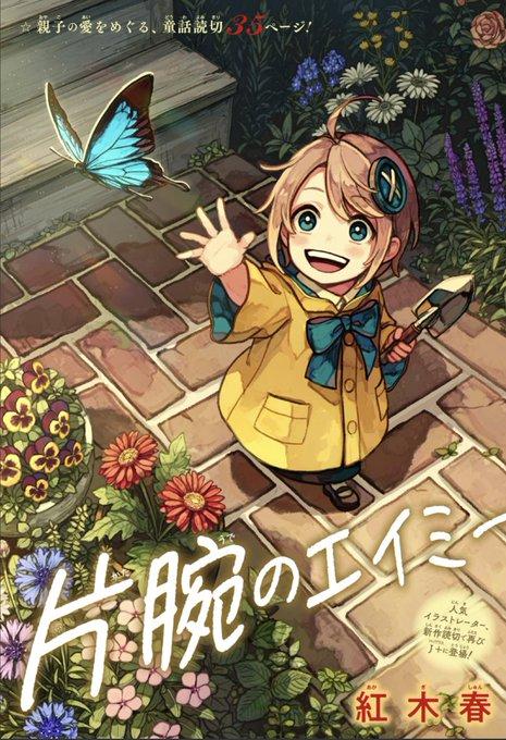 f:id:omosiro_manga:20201230181512p:plain