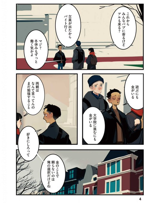 f:id:omosiro_manga:20210215165954p:plain