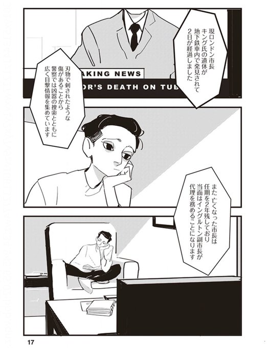 f:id:omosiro_manga:20210215170051p:plain