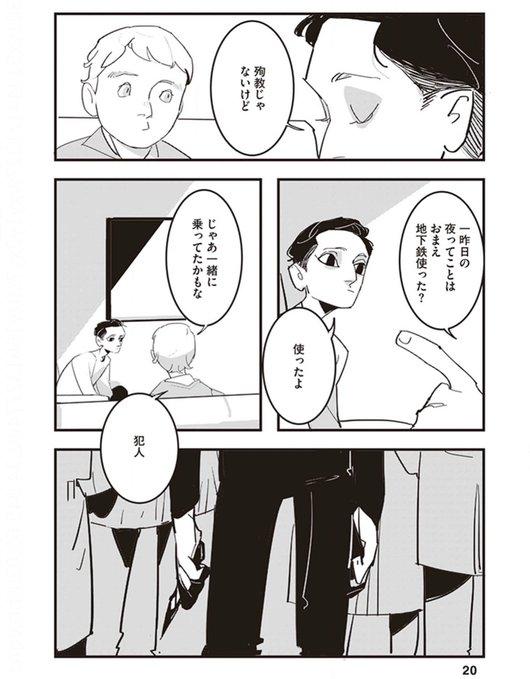 f:id:omosiro_manga:20210215170132p:plain