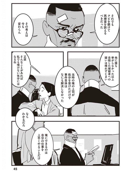 f:id:omosiro_manga:20210215170212p:plain