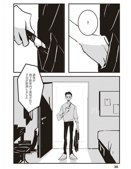f:id:omosiro_manga:20210215170306p:plain