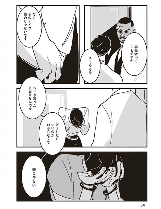 f:id:omosiro_manga:20210215170347p:plain