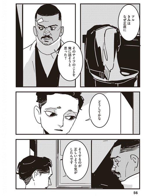 f:id:omosiro_manga:20210215170429p:plain