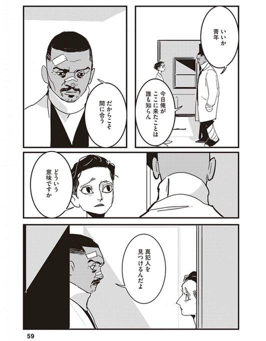 f:id:omosiro_manga:20210215170509p:plain