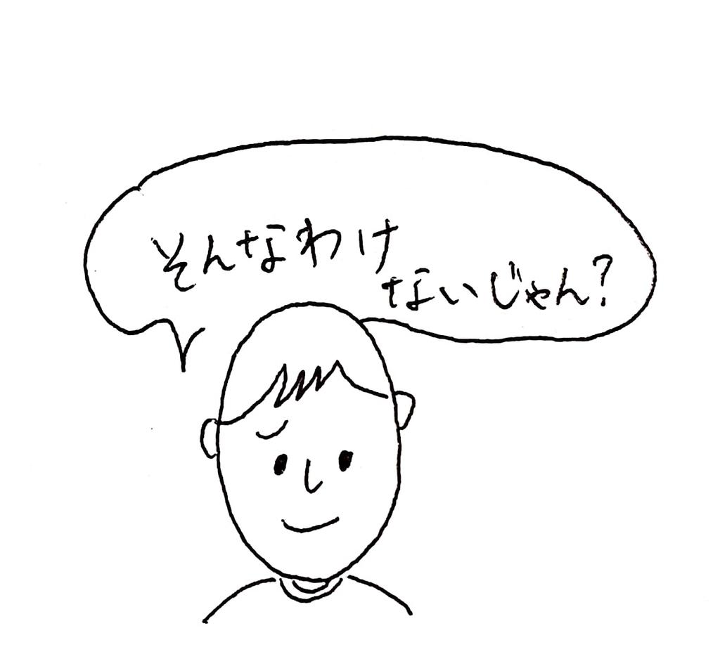 f:id:omoteura1203:20181231190355j:plain