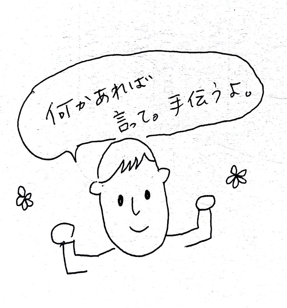 f:id:omoteura1203:20190108091553j:plain