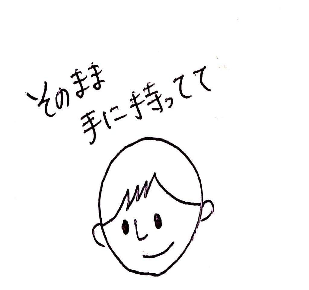 f:id:omoteura1203:20190126194056j:plain