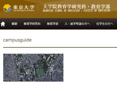 東京大学の航空写真