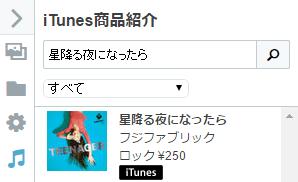 iTunes商品紹介