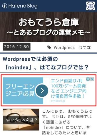 無料版のスマホ広告位置