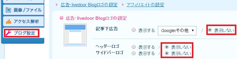ライブドアブログのPC版で広告非表示にする方法