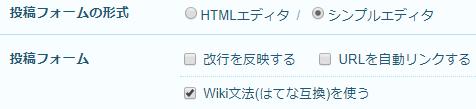 シンプルエディタのWiki記法(はてな互換)