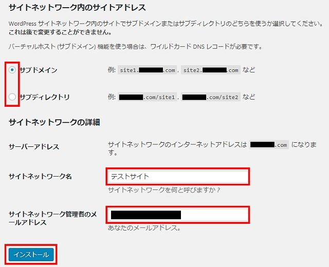 サイトネットワーク内のサイトアドレス