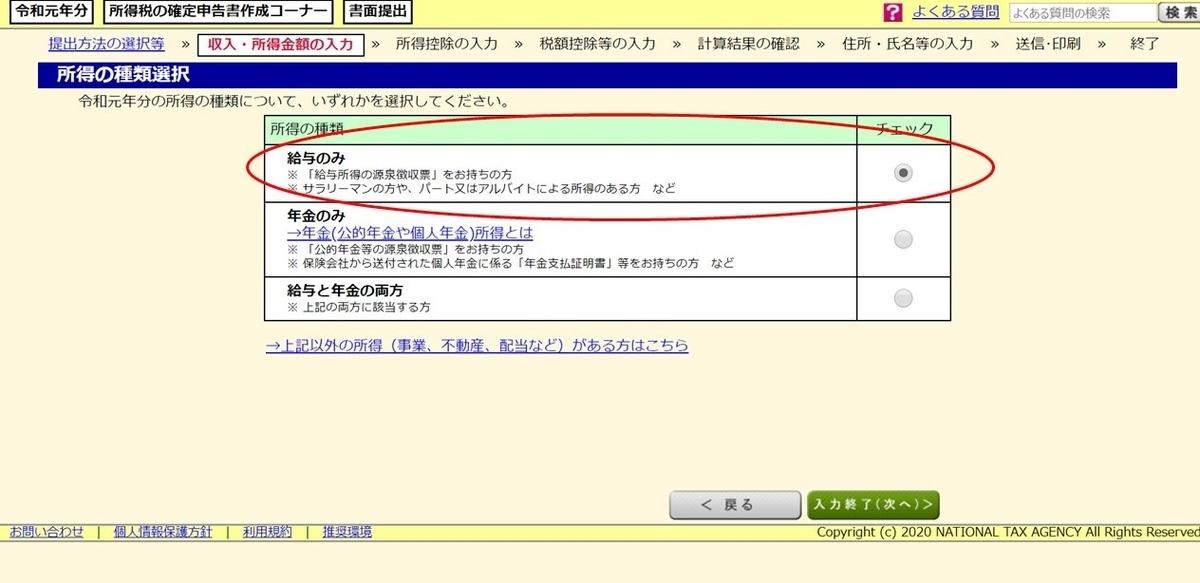 f:id:omsin:20200222153246j:plain
