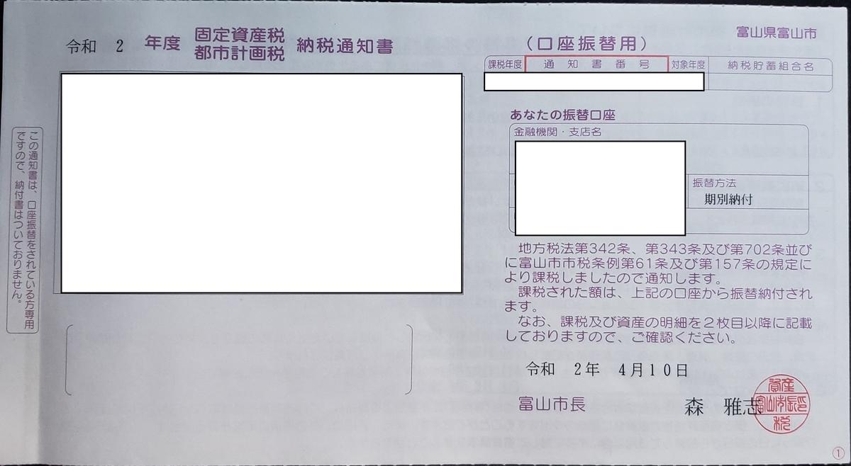 f:id:omsin:20200415111747j:plain