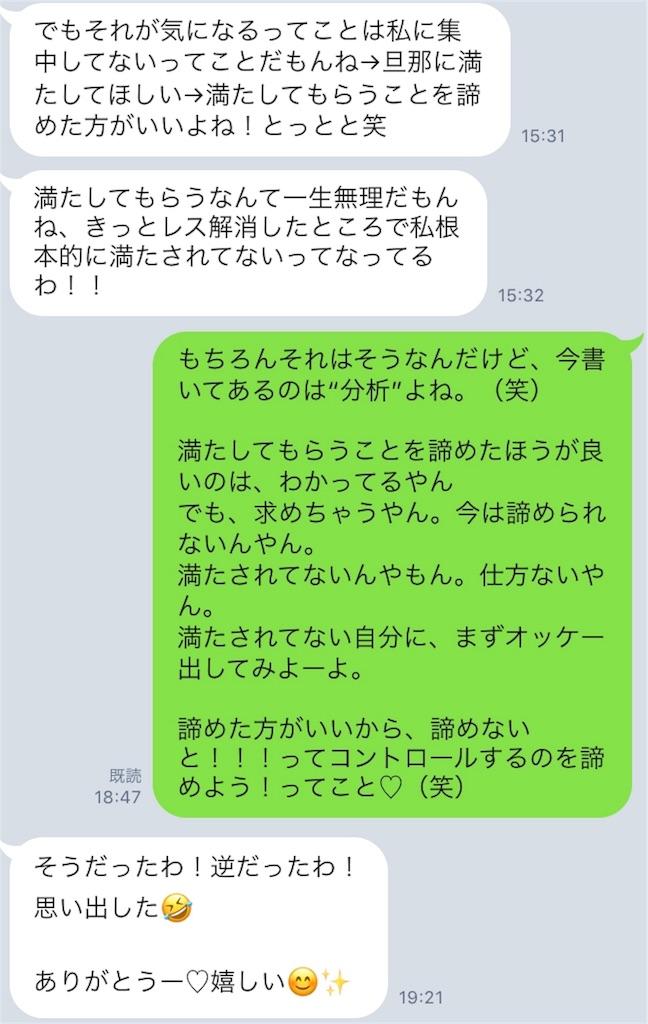 f:id:omusubimaico:20181206200541j:plain