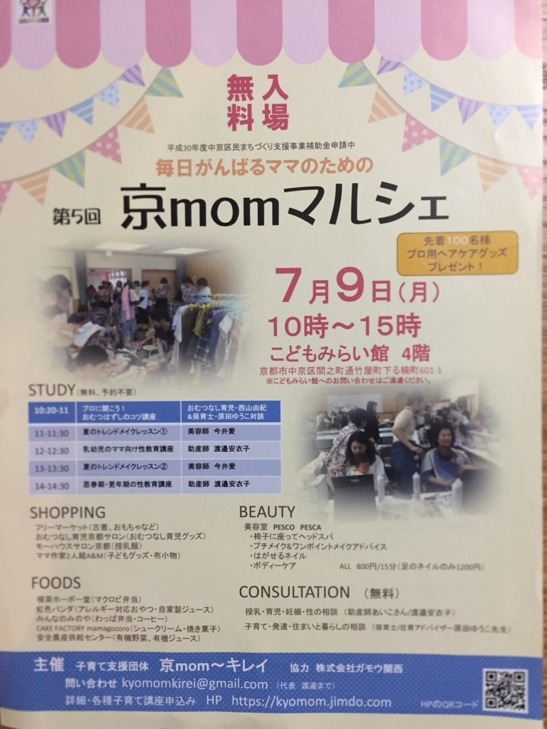 f:id:omutsunashi-kyoto:20180718151656j:plain