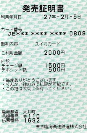 f:id:on-yasuken:20150214171611j:image