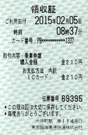 f:id:on-yasuken:20150214193427j:image