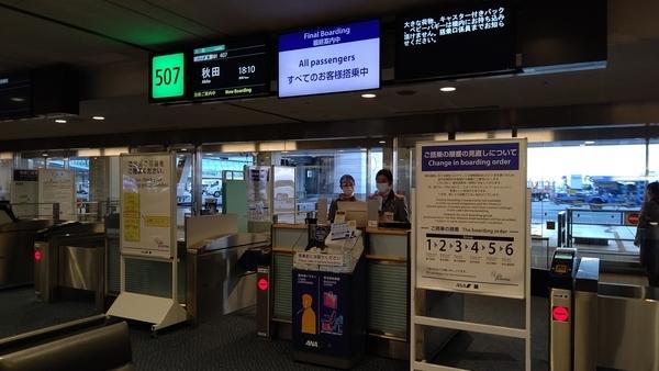 f:id:on-yasuken:20210410174912j:plain