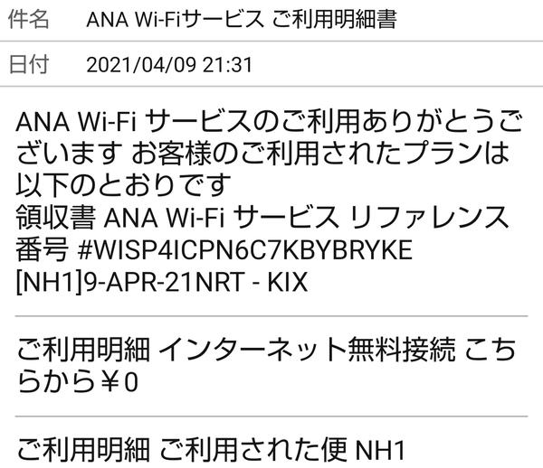 f:id:on-yasuken:20210414202219p:plain