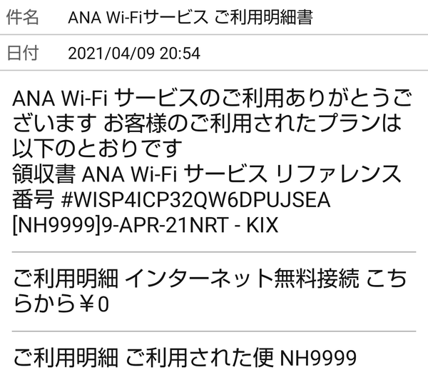 f:id:on-yasuken:20210414202310p:plain
