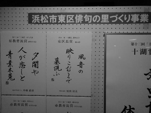 十湖賞東区長賞 風音の映りこむまで墓洗う 尾内以太