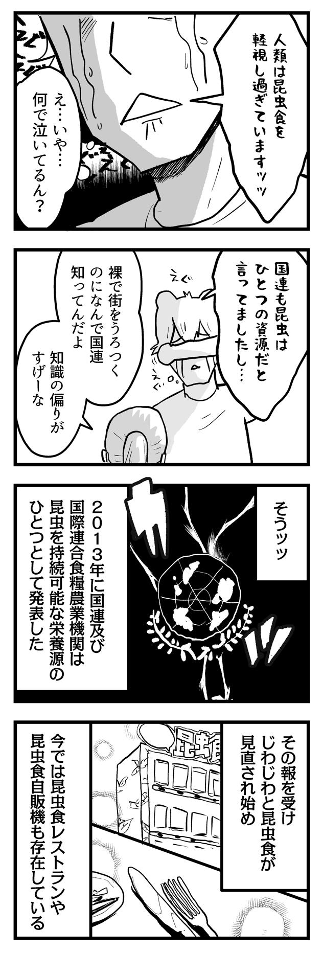 f:id:onaji_me:20210618131827j:plain