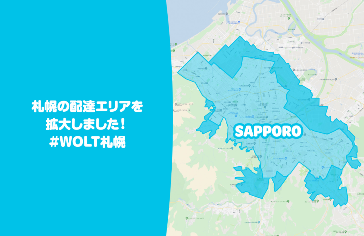 Wolt_配達エリア_札幌
