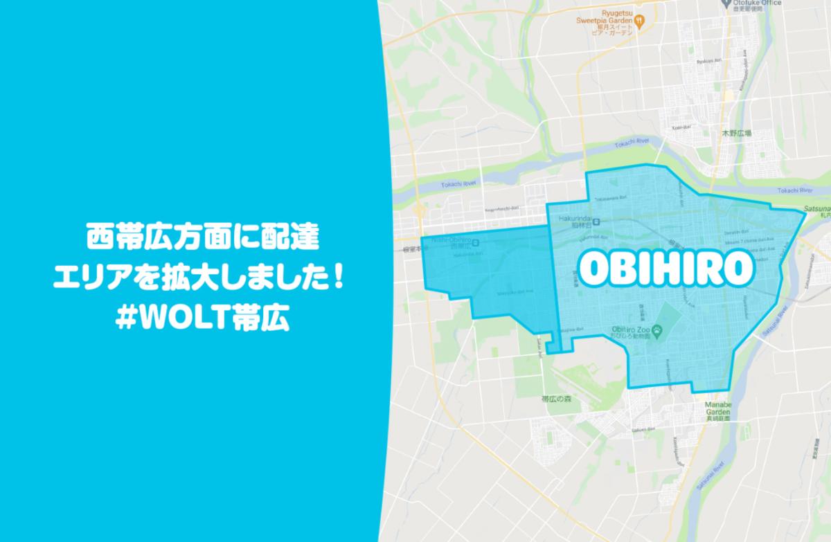 Wolt_配達エリア_帯広