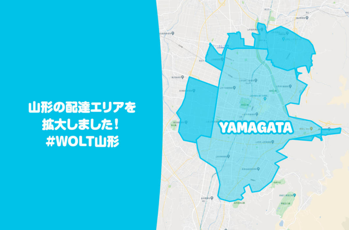 Wolt_配達エリア_山形