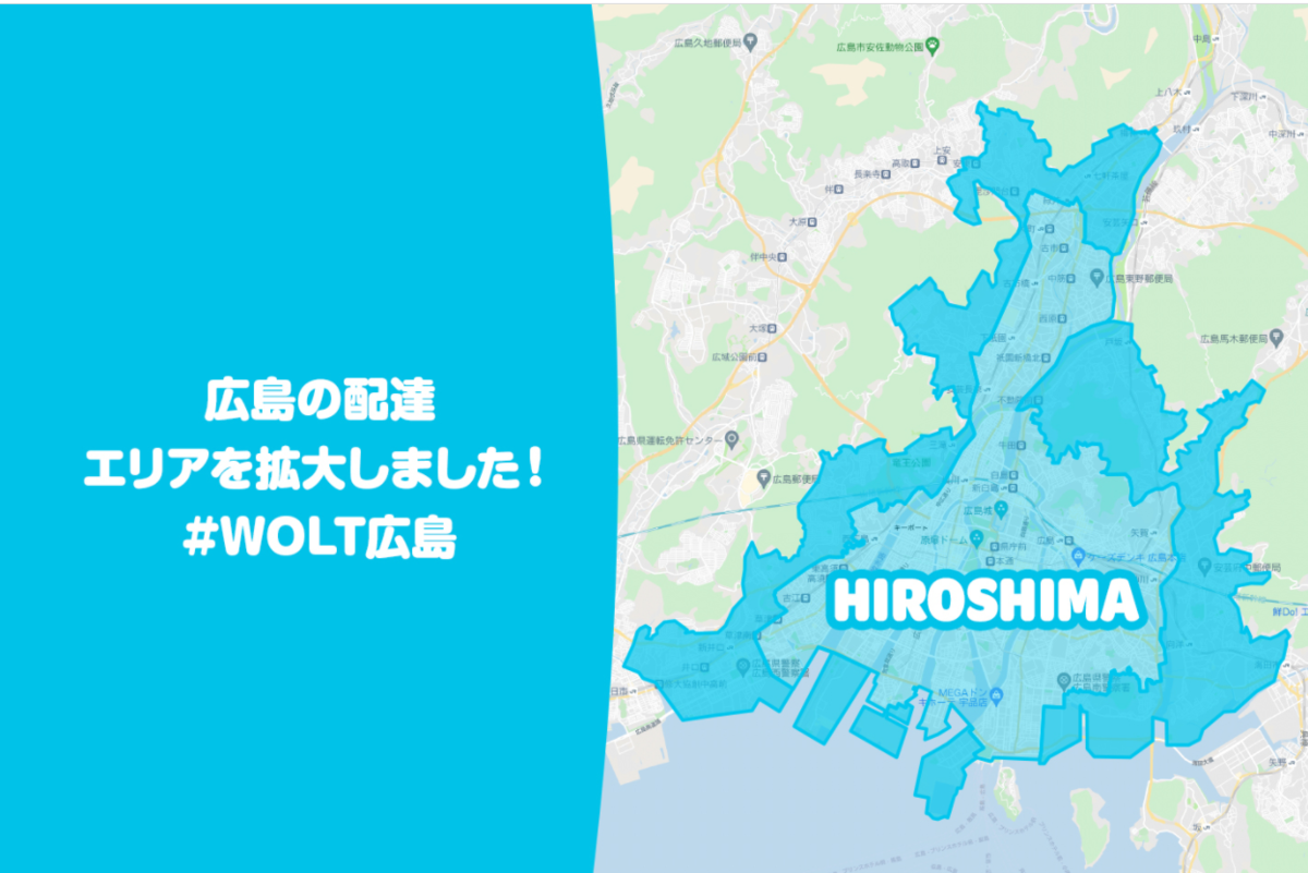 Wolt_配達エリア_広島