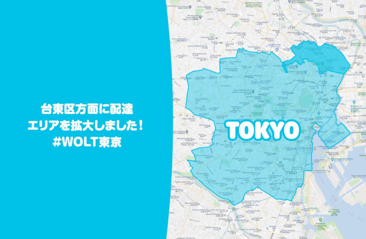 Wolt_配達エリア_東京