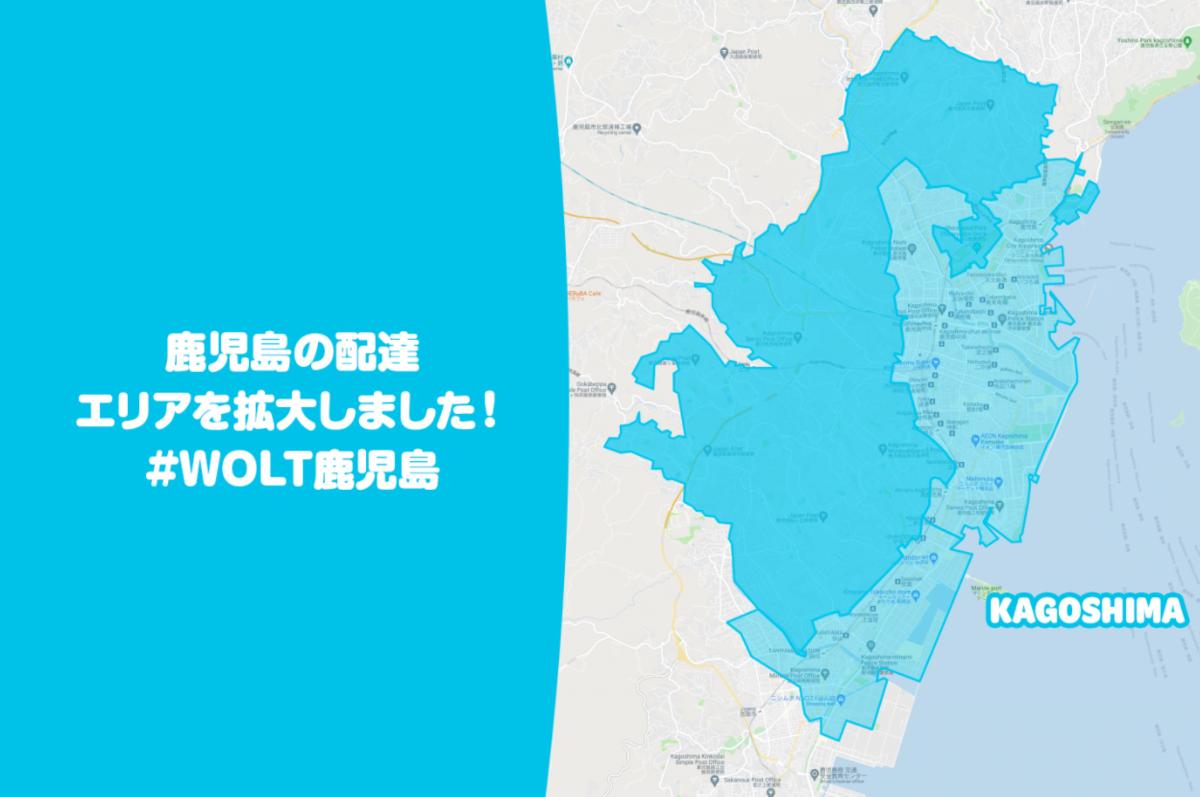 Wolt_配達エリア_鹿児島