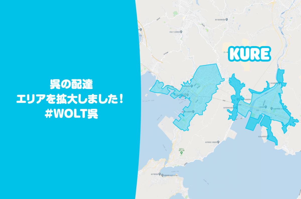 Wolt_配達エリア_呉市