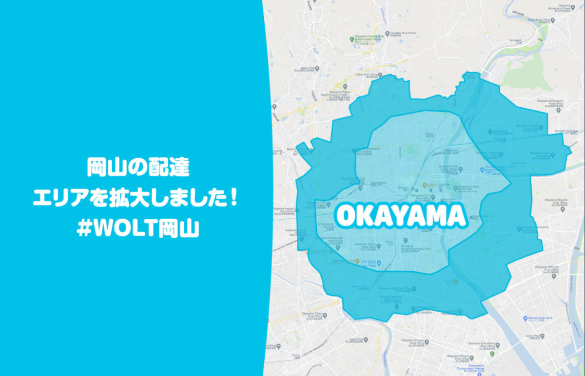 Wolt_配達エリア_岡山
