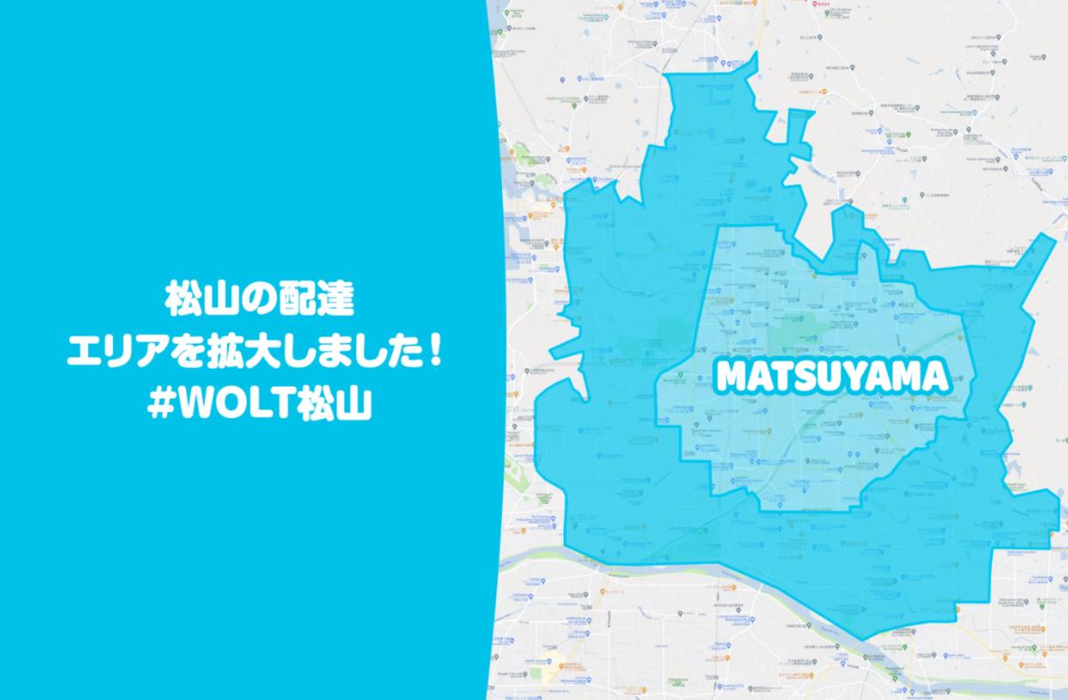Wolt_配達エリア_松山市