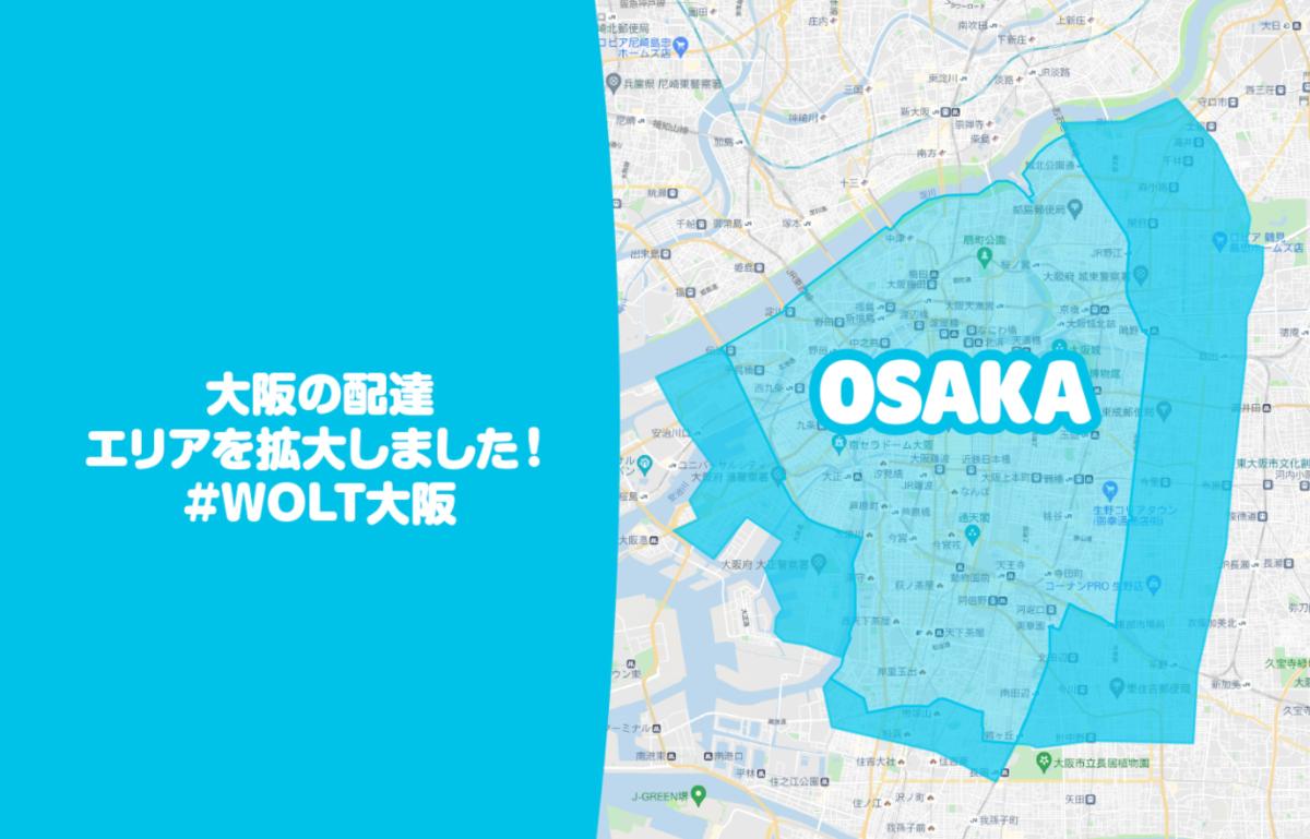 Wolt_配達エリア_大阪
