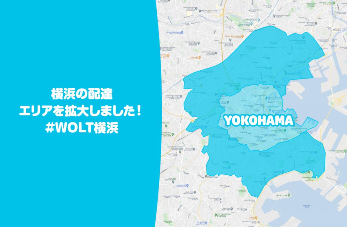Wolt_配達エリア_横浜