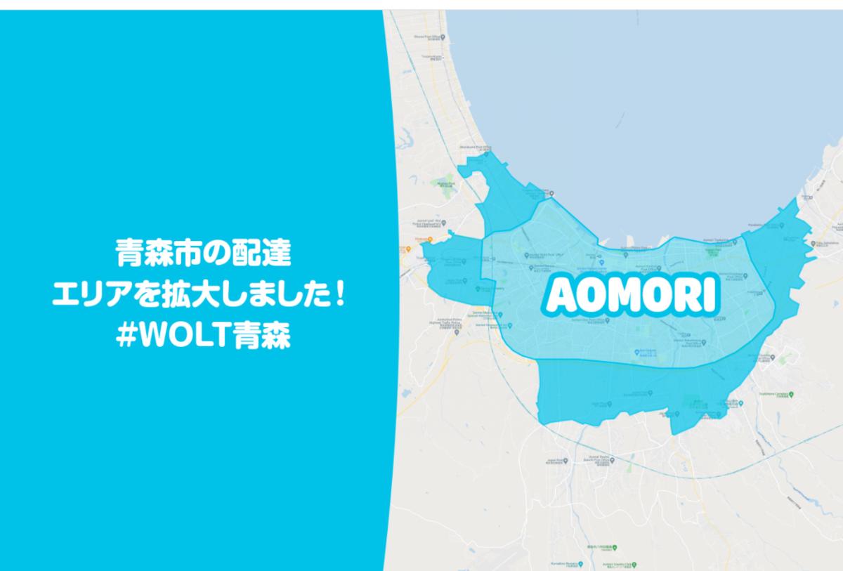 Wolt_配達エリア_青森