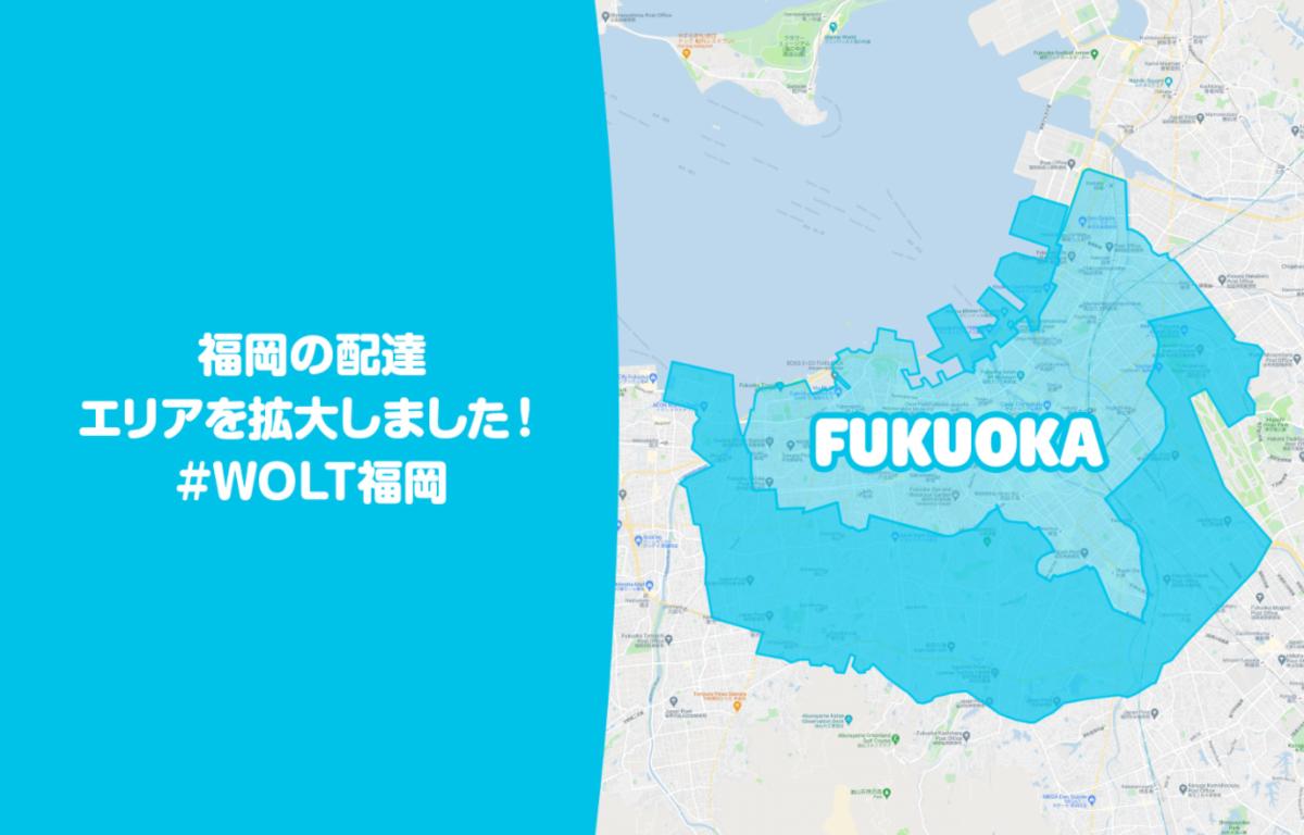 Wolt_配達エリア_福岡