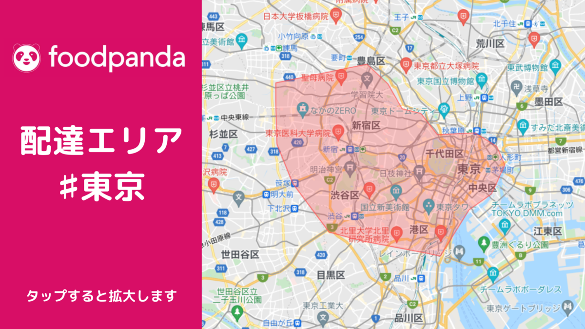foodpanda東京