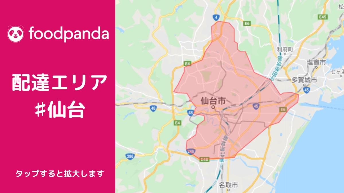 foodpanda仙台