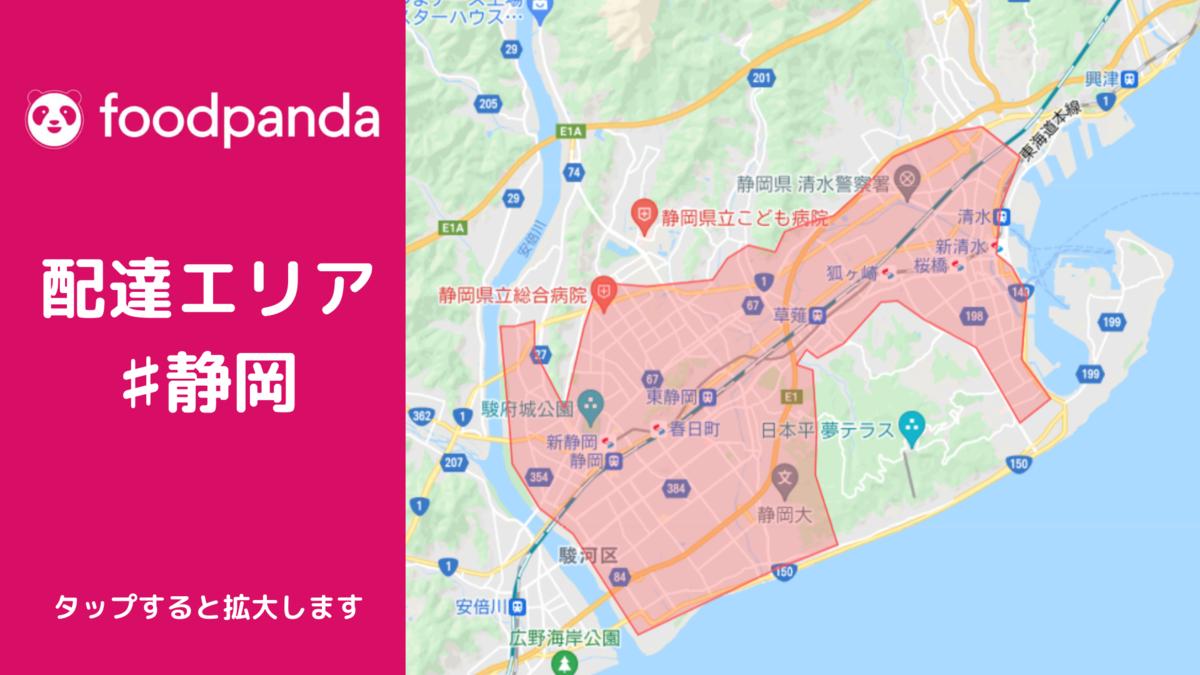foodpanda静岡