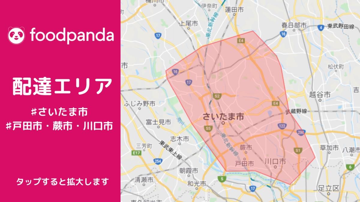 foodpanda埼玉