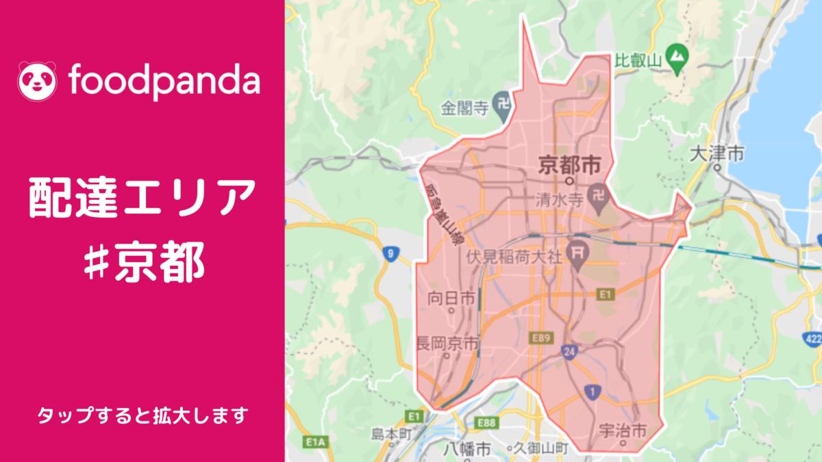 foodpanda京都