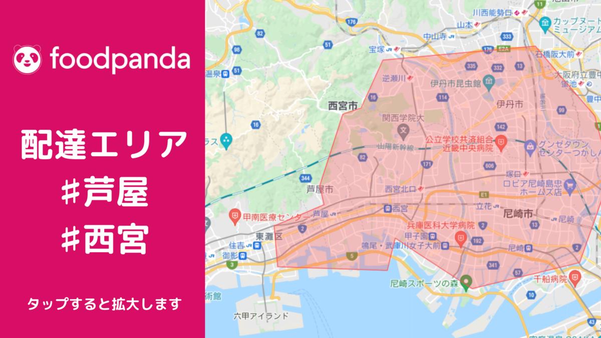 foodpanda芦屋・西宮